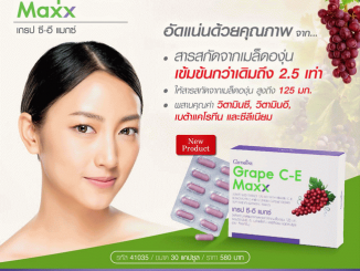 Giffarine Grape CE Maxx