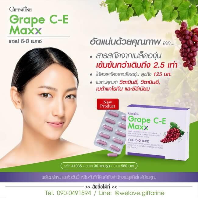 เกรปซีอี แมกซ์ Giffarine Grape C-E Maxxเข้มข้นกว่าเดิม 3 เท่า