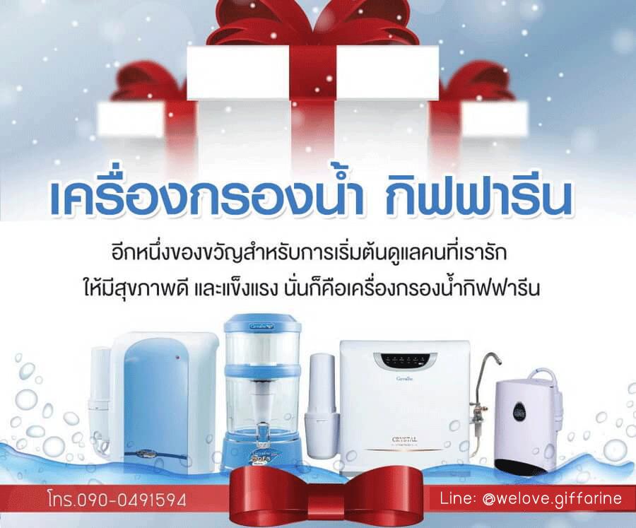 เครื่องกรองน้ำ กิฟฟารีน, เครื่องกรองน้ำแร่ กิฟฟารีน, เครื่องกรองน้ำด่าง กิฟฟารีน