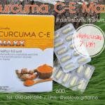 เคอร์คิวมา ซีอี แมกซ์ กิฟฟารีน Curcuma C-E Maxx สารสกัดขมิ้นชันชนิดแคปซูล สูตรใหม่ เข้มข้นกว่าเดิม 7 เท่า