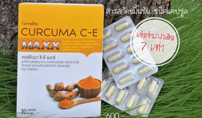 เคอร์คิวมา ซีอี แมกซ์ กิฟฟารีน Curcuma C-E Maxx