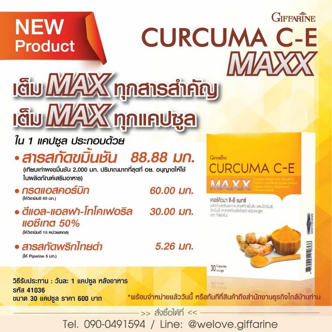เคอร์คิวมา ซีอี แมกซ์ กิฟฟารีน, Curcuma C-E Maxx