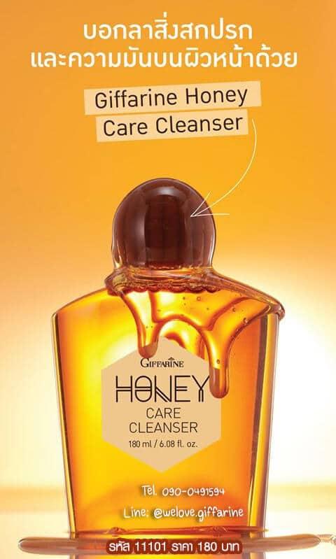 เจลน้ำผึ้งล้างหน้า กิฟฟารีน, สร้างผิวสวยด้วยน้ำผึ้ง