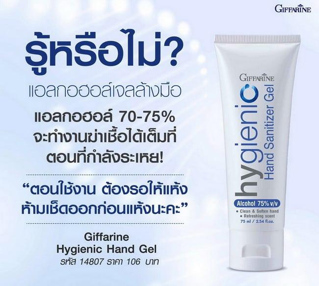 เจลล้างมือแอลกอฮอล์ 75% กิฟฟารีน