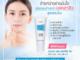 เจลล้างหน้าป้องกันสิว แอคทีฟ ยัง กิฟฟารีน, Giffarine Active Young Acne Gel