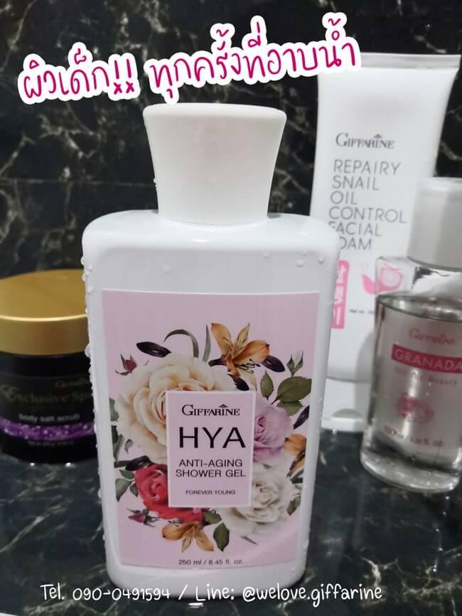 เจลอาบน้ำ ไฮยา กิฟฟารีน, เจลอาบน้ำ กิฟฟารีน, เจลอาบน้ำ ไฮยา, HYA Anit-Aging Showr Gel