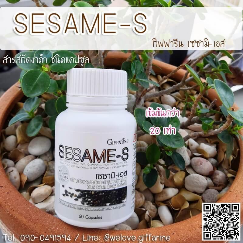 เซซามิเอสกิฟฟารีน, เซซามิน กิฟฟารีน, สารสกัดงาดำ, เซซามิเอส กิฟฟารีน,งาดำ กิฟฟารีน, sesame-s กิฟฟารีน