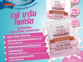 เวย์ มารีน โยเกิร์ต กิฟฟารีน, Whey Marine Yoghurt