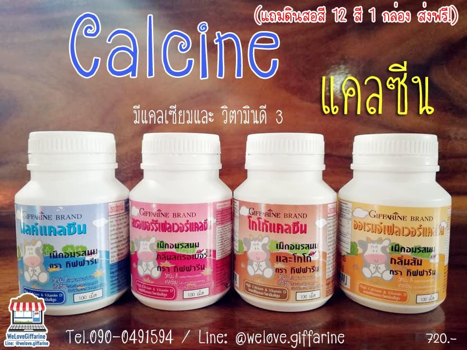แคลซีน กิฟฟารีน, นมเม็ด กิฟฟารีน, อาหารเสริมเด็ก กิฟฟารีน, นมอัดเม็ด กิฟฟารีน, อาหารเสริมเพิ่มความสูง กิฟฟารีน
