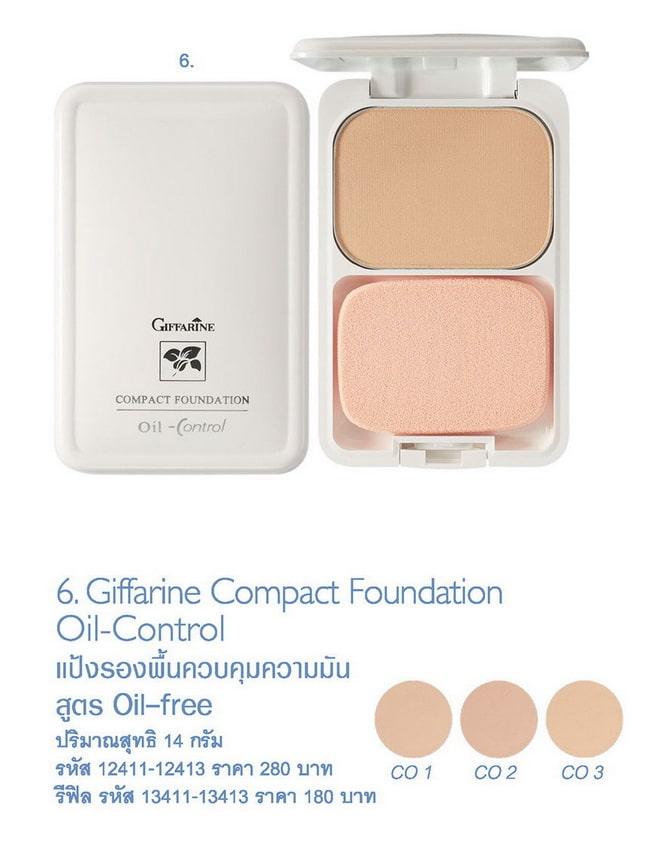 แป้งควบคุมความมัน กิฟฟารีน, Giffarine Compact Foundation Oil-Control