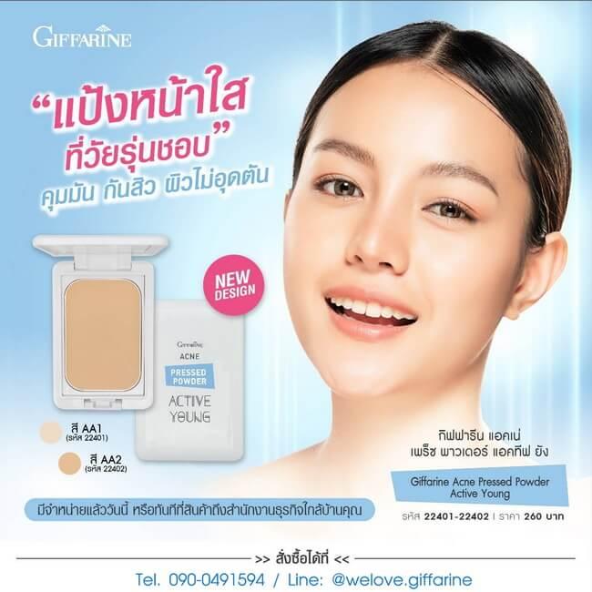 แป้งตลับทาสิว แอคทีฟ ยัง, Active Young Acne Pressed Powder