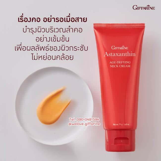 แอสตาแซนธิน เอจ-ดีไฟอิ้ง เนค ครีม, Astaxanthin Age-Defying Neck Cream
