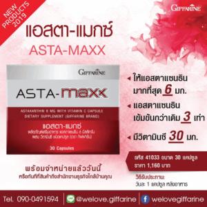 แอสตา แมกซ์ กิฟฟารีน,สาหร่ายแดง กิฟฟารีน, สาหร่ายแดง 6 มก., สาหร่ายแดงตัวใหม่ กิฟฟารีน, สาหร่ายแดงเข้มข้น กิฟฟารีน, Asta Maxx, Astaxanthin 6 มก. แอสตาแซนธิน 6 มก.
