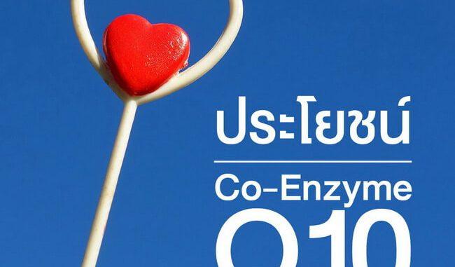 โคเอนไซม์ คิวเทน, Co-Enzyme Q10