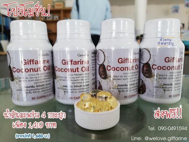 น้ำมันมะพร้าวกิฟฟารีน, โปรโมชั่นน้ำมันมะพร้าวกิฟฟารีน, Coconut Oil