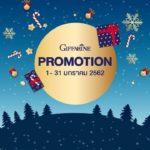 โปรโมชั่นกิฟฟารีน 1-31 มกราคม 2562 โปรใช้คะแนนแลกซื้อสุดคุ้ม