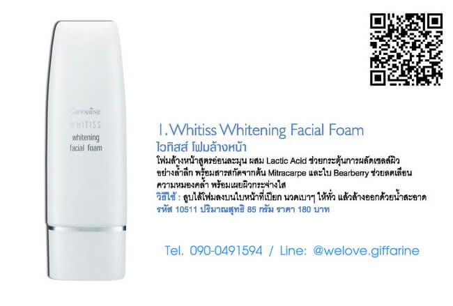 โฟมล้างหน้า ไวทิสส์ กิฟฟารีน, Whitiss Whitening Facial Foam