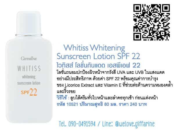 ไวทิสส์ โลชั่นกันแดด, Whitiss Whitening Sunscreen Lotion SPF30