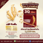 ทรีจี จินเส็ง กิฟฟารีน 3G Ginseng โสม 3G สารสกัดจากโสม 3 สายพันธุ์