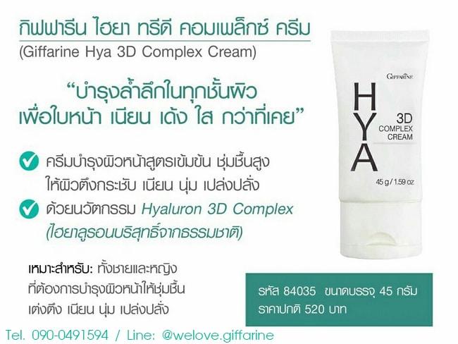 Giffarine Hya 3D, Hya 3D, Hya 3D กิฟฟารีน, กิฟฟารีน ไฮยา ทรีดี คอมเพล็กซ์ ครีม, ครีมทรีดี กิฟฟารีน, ไฮยา ทรีดี คอมเพล็กซ์ ครีม กิฟฟารีน, ไฮยาลูรอน กิฟฟารีน, ทรีดี ครีม กิฟฟารีน, 3D Cream Giffarine