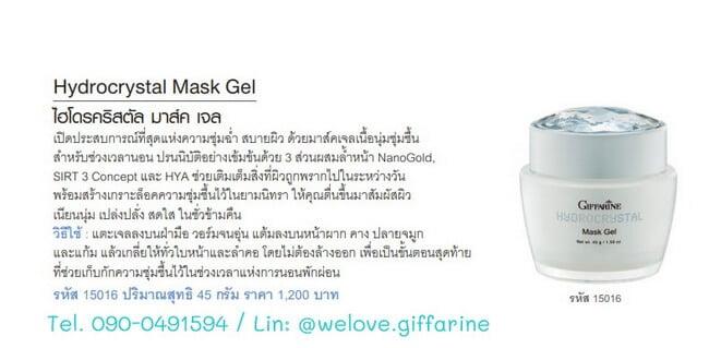 ไฮโดรคริสตัล มาส์ค เจล กิฟฟารีน, Giffarine Hydrocrystal Mask Gel