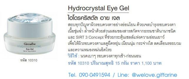 ไฮโดรคริสตัล อาย เจล กิฟฟารีน, Giffarine Hydrocrystal Eye Gel