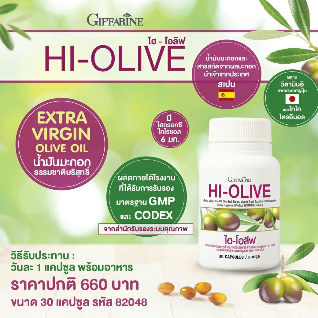 ไฮ-โอลีฟ กิฟฟารีน, Hi-Olive Giffarine, น้ำมันมะกอกเข้มข้น กิฟฟารีน, น้ำมันมะกอก กิฟฟารีน, น้ำมันมะกอกสกัดเย็น กิฟฟารีน, น้ำมันมะกอกกิฟฟารีนตัวใหม่, Hydroxytyrosol, ไฮดรอกซีไทโรซอล