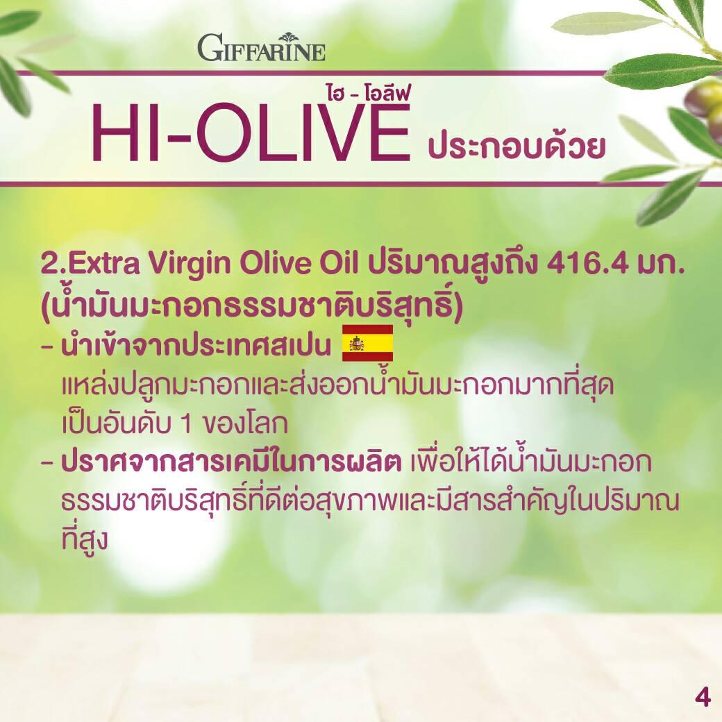 ไฮ-โอลีฟ กิฟฟารีน, Hi-Olive Giffarine, น้ำมันมะกอกเข้มข้น กิฟฟารีน, น้ำมันมะกอกสกัดเย็น กิฟฟารีน, น้ำมันมะกอกกิฟฟารีนตัวใหม่, Hydroxytyrosol, ไฮดรอกซีไทโรซอล