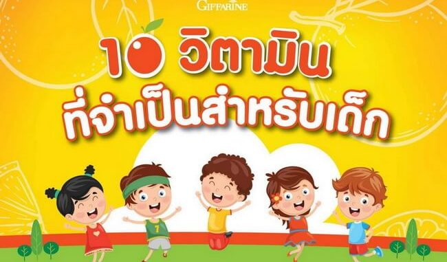 10 วิตามินที่จำเป็นสำหรับเด็ก