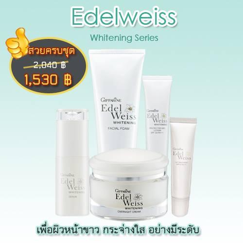 Edelweiss-Whitening-Series,ครีมหน้าใส กิฟฟารีน, เอดดัลไวท์ กิฟฟารีน