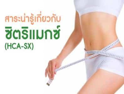 HCA-SX