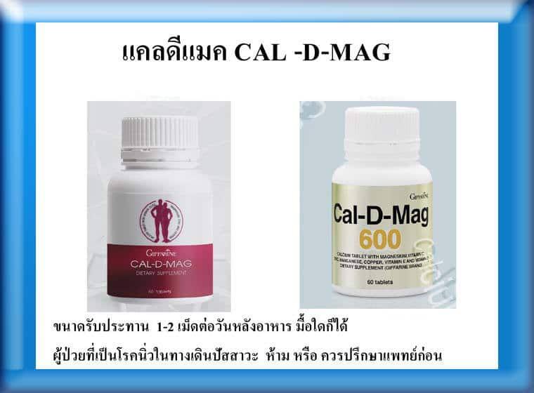 แคลเซียมกิฟฟารีน, แคลดีกมก 600 กิฟฟารีน, เพิ่มความสูง, บำรุงกระดูก, ป้องกันกระดูกพรุน