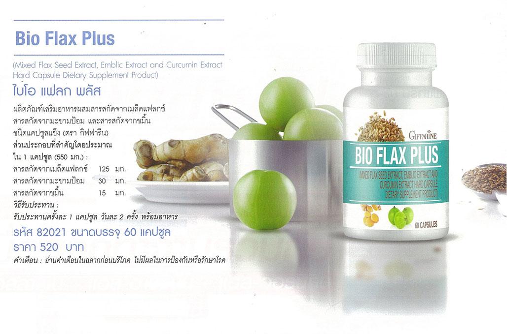 อาหารเสริมวัยทอง กิฟฟารีน, ไบโอแฟลก พลัส กิฟฟารีน, Bio Flax Plus, กิฟฟารีน อาหารเสริมวัยทอง