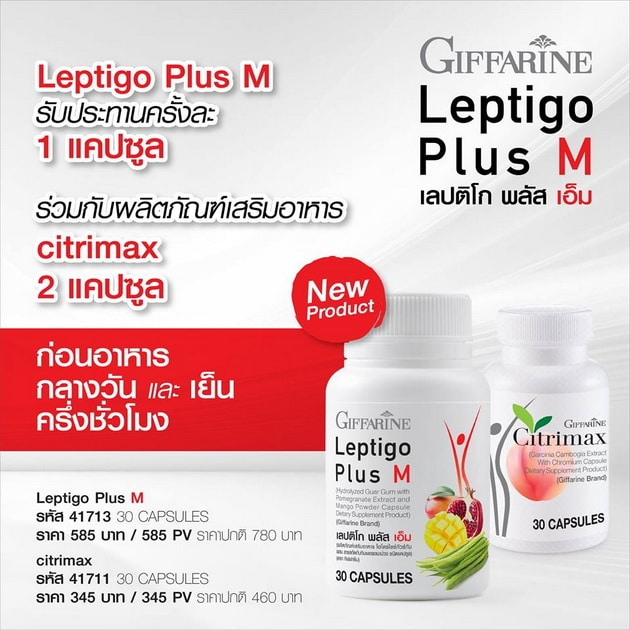 กิฟฟารีน เลปติโก พลัส เอ็ม, Giffarine Leptigo Plus M,ลดน้ำหนัก กิฟฟารีน
