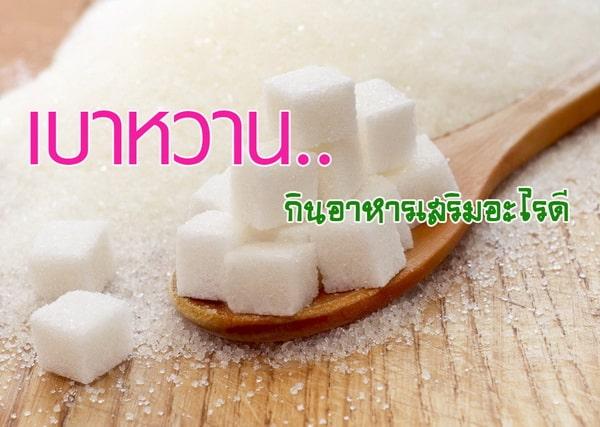 เบาหวาน กินอาหารเสริมอะไรดี
