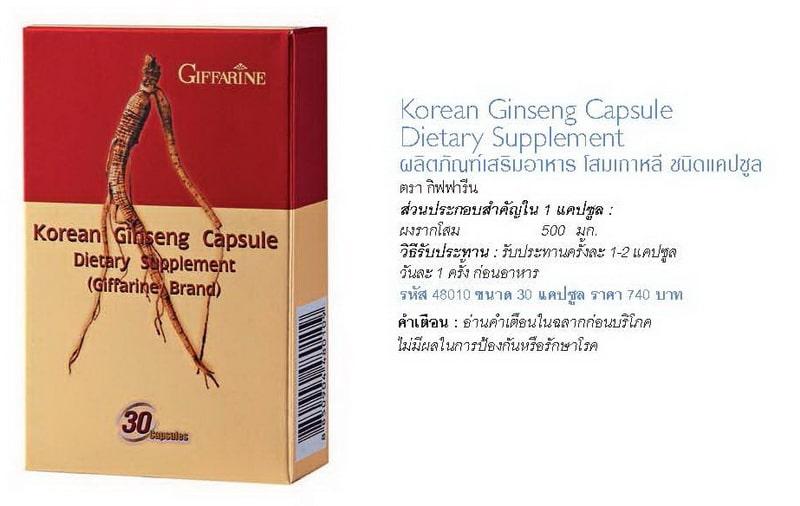 ยาโสมเกาหลี กิฟฟารีน, โสม กิฟฟารีน, บำรุงหัวใจ, ป้องกันหัวใจขาดเลือด