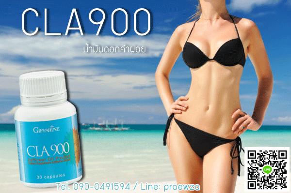 CLA 900 กิฟฟารีน น้ำมันดอกคำฝอย, เผาผลาญไขมัน, ลดการสะสมไขมัน, น้ำมันดอกคำฝอย กิฟฟารีน