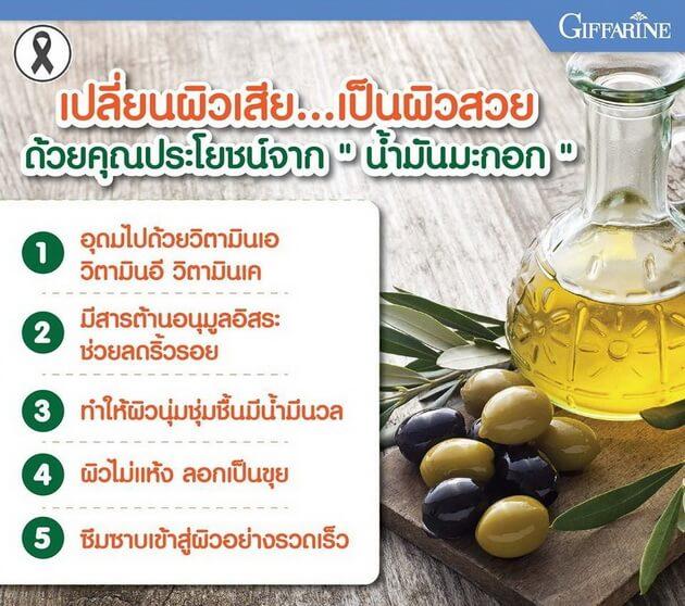 น้ำมันมะกอก กิฟฟารีน, เมอริเนียน โอลีฟ กิฟฟารีน, บำรุงผิว กิฟฟารีน, ลดไขมันในเส้นเลือด