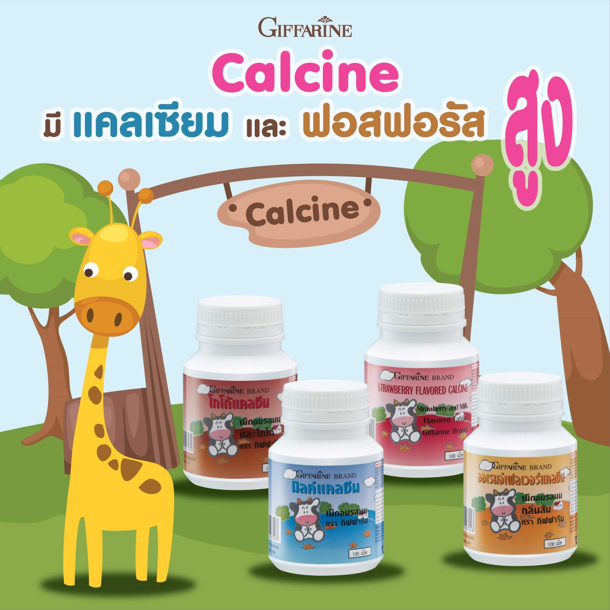 แคลซีน กิฟฟารีน, นมอัดเม็ด, แคลเซียมสำหรับเด็ก
