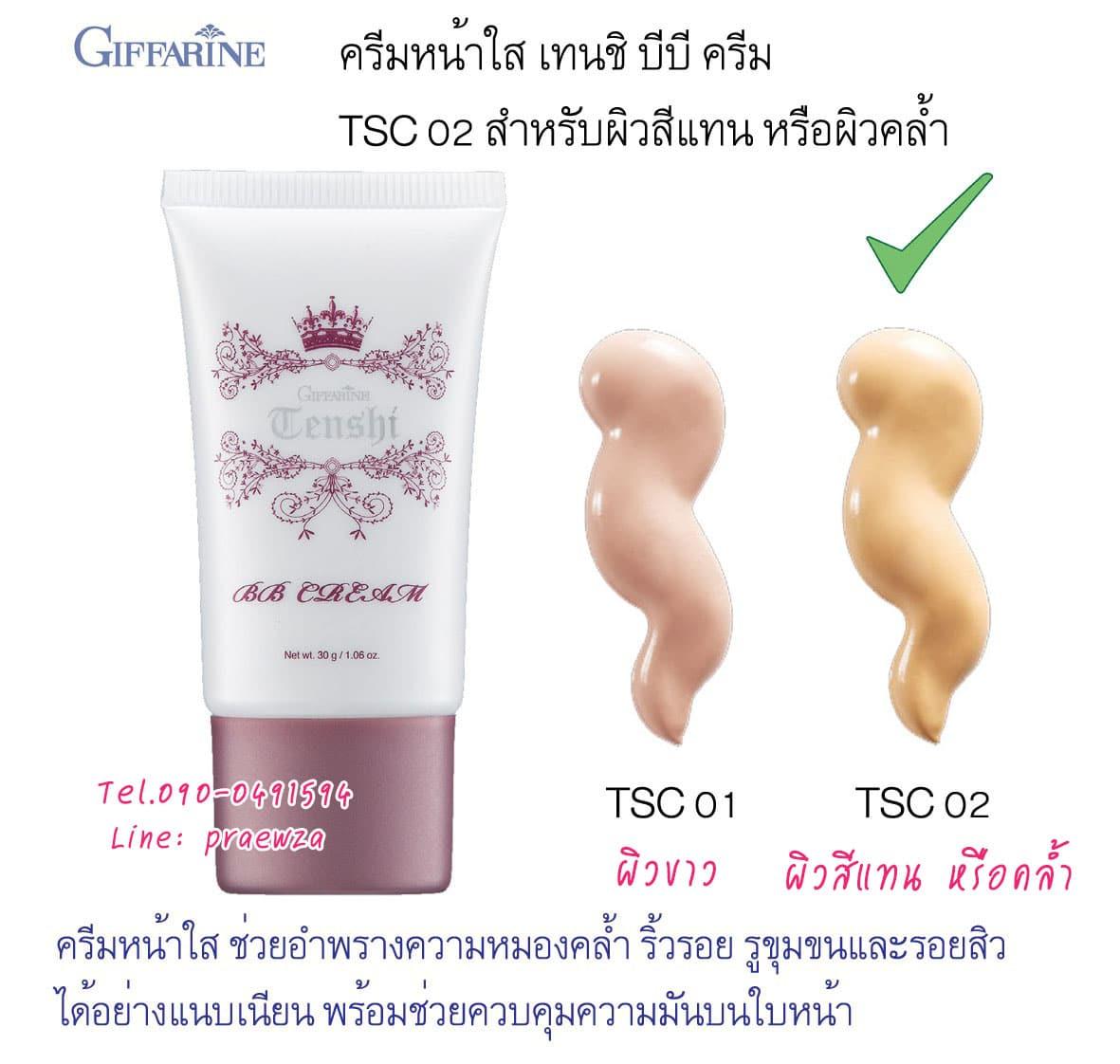 เทนชิ บีบี ครีม กิฟฟารีน, บีบีครีม กิฟฟารีน, Tenshi BB Cream