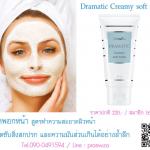 Dramatic Creamy Soft Mask giffarine ครีมมาส์คพอกหน้า กิฟฟารีน ดรามาติค สูตรทำความสะอาดผิวหน้า