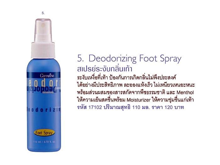 สเปรย์ระงับกลิ่นเท้า กิฟฟารีน, Deodorizing Foot Spray