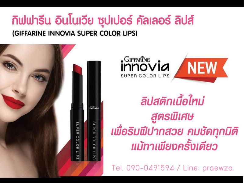 ลิปสติกกิฟฟารีน ตัวใหม่, ลิปสติกเนื้อกำมะหยี่ กิฟฟารีน, ลิปสติกอินโนเวีย ตัวใหม่, อินโนเวีย ชุปเปอร์ คัลเลอร์ ลิปส์ Giffarine Innovia Super Color Lips