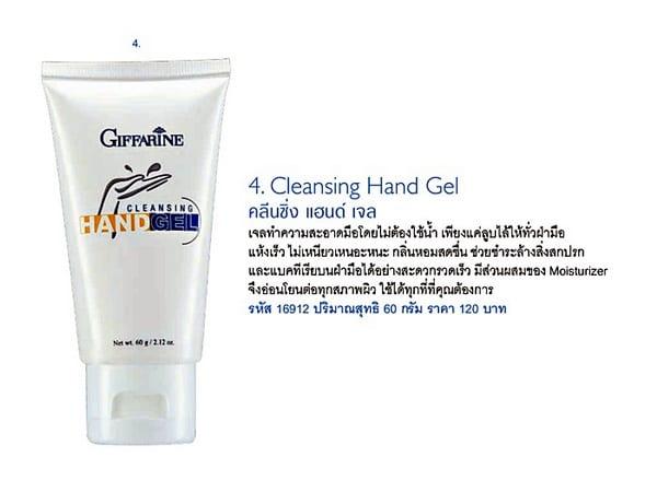 เจลล้างมือไม่ต้องใช้น้ำ กิฟฟารีน, กิฟฟารีน คลีนซิ่ง แฮนด์ เจล, Cleansing Hand Gel, เจลทำความสะอาดมือไม่ต้องใช้น้ำ, เจลทำความสะอาดมือ กิฟฟารีน