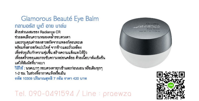 กิฟฟารีน กลามอรัส บูเต้ อาย บาล์ม, Glamorous Beaute Eye Balm, อาย บาล์ม กิฟฟารีน, ครีมบำรุงรอบดวงตา กิฟฟารีน, ครีมลดริ้วรอยรอบดวงตา กิฟฟารีน