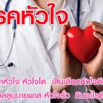 อาหารเสริมโรคหัวใจ หัวใจโต เส้นเลือดหัวใจตีบ บอลลูนบายพาส หัวใจรั่ว กินอะไรดี