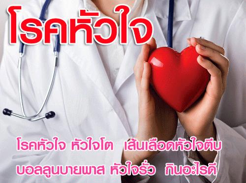 อาหารเสริมโรคหัวใจ