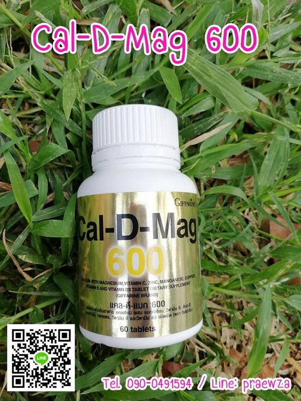 แคลดีแมก 600 กิฟฟารีน, Cal-D-Mag 600, แคลเซียมกิฟฟารีน, บำรุงกระดูก กิฟฟารีน, เพิ่มความสูง กิฟฟารีน