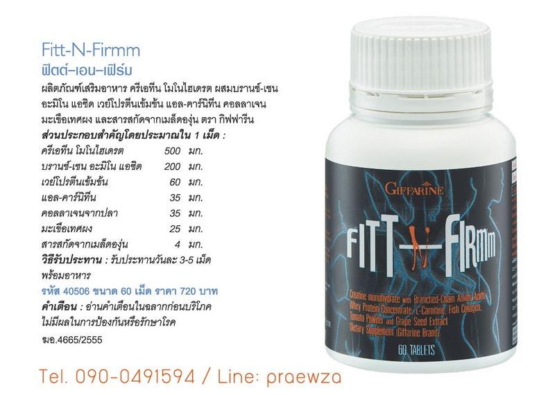 ฟิต เอน เฟิร์ม กิฟฟารีน,อาหารเสริมเพิ่มน้ำหนัก กิฟฟารีน, ผอม อยากอ้วนทำไงดี, อยากอ้วน, สูตรเพิ่มน้ำหนัก กิฟฟารีน