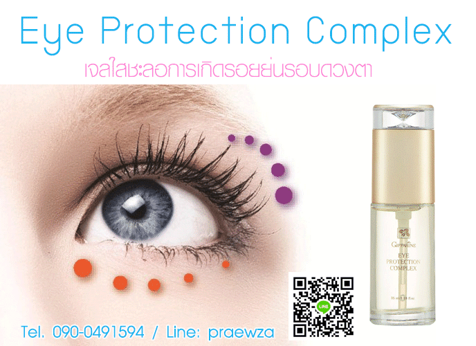 Giffarine Eye Protection Complex เจลใสชะลอการเกิดรอยย่นรอบดวงตา กิฟฟารีน
